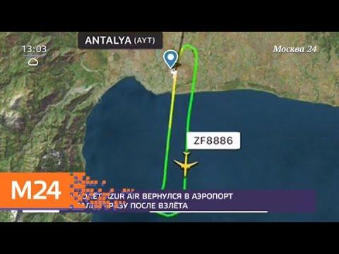 Azur Air отправит резервным бортом пассажиров рейса, который вернулся в аэропорт Антальи - Москва 24
