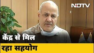 Delhi वालों के लिए केंद्र के आगे हाथ भी जोड़ेंगे : Manish Sisodia - NDTVINDIA