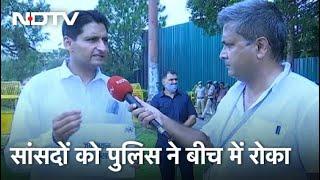 Media से बात कर रहे 2 Congress सांसदों को Delhi Police ने रोका, हायर अथॉरिटी का दिया हवाला - NDTVINDIA