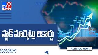 Stock market : లాభాల్లో కొనసాగుతున్న భారత్ స్టాక్ మార్కెట్లు  - TV9 - TV9