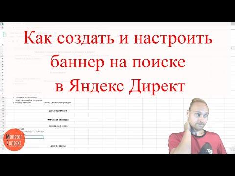 Чек-лист создания рекламной кампании в Директе | Как создать баннер на поиске в Яндекс Директ