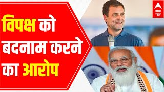 Rahul Gandhi accuses Modi govt of defaming opposition - ABPNEWSTV