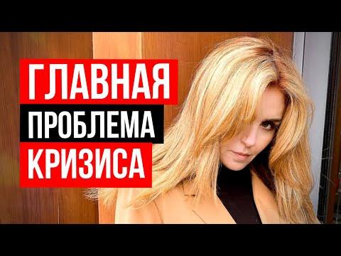 ЧТО ДЕЛАТЬ ЛЮДЯМ? ГЛАВНАЯ ПРОБЛЕМА КРИЗИСА В РОССИИ 2020 ГОДА! Ошибки людей в #кризис