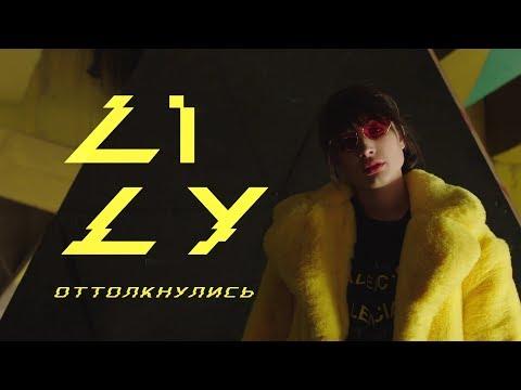 LILY — Оттолкнулись (Премьера видео 2018)