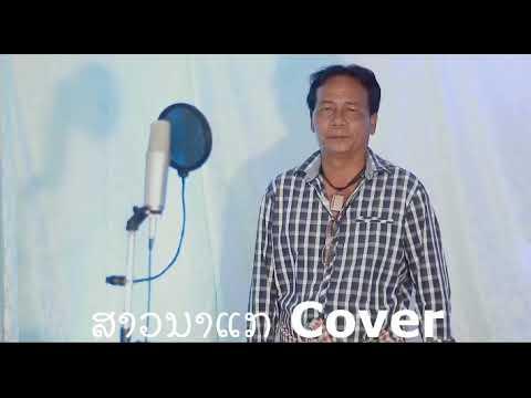ສາວນາແກ-สาวนาแก-version-Cover-