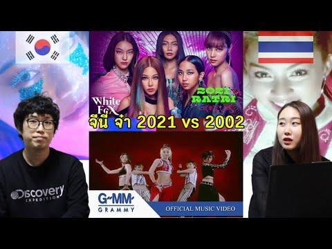 เกาหลีรีแอค-2021-ราตรี---จีนี่
