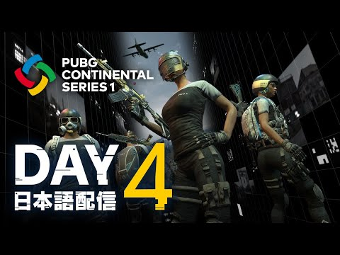 【PUBG】PUBG CONTINENTAL SERIES 1 ASIA DAY4【日本語配信】