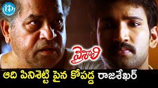 Rajashekar Gets Angry on Aadhi Pinisetty | Vaishali Movie Scenes | Saranya Mohan | Shankar | Thaman - IDREAMMOVIES