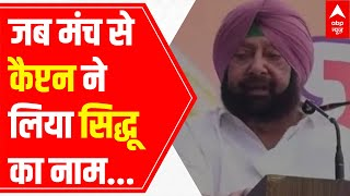 Must Watch: Captain Amarinder Singh calls out to Sidhu from stage time and again - ABPNEWSTV