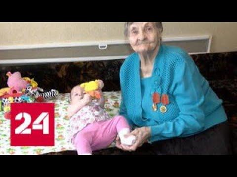 Встреча поколений: благодаря врачам 90-летняя женщина прозрела и увидела правнучку - Россия 24