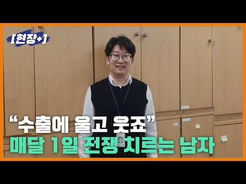 [현장+]대한민국 사무관&서기관 ①산업부 무역투자실 수출입과 ...