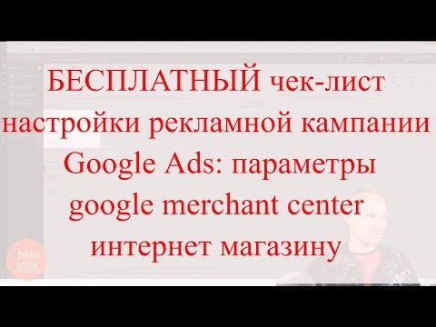 Чек-лист настройки рекламной кампании Google Ads: этап настройки параметров GMC интернет магазину