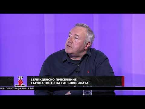 """""""Офанзива с Любо Огнянов"""" на 18.04.2020 г.: Гост е социалният антрополог Харалан Александров"""