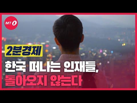 [2분경제]한국 떠나는 인재들, 돌아오지 않는다