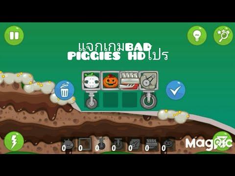 แจกเกมBad-Piggies-โปรเงิน