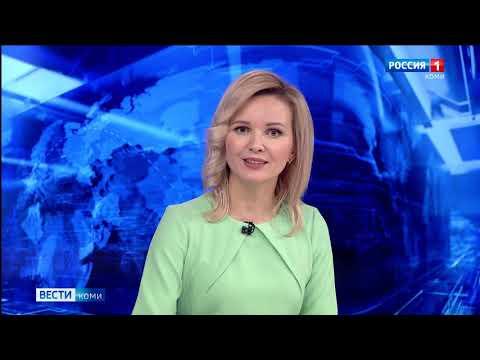 Вести-Коми 21.06.2021