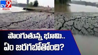 Land starts rising abruptly in Haryana - TV9 - TV9