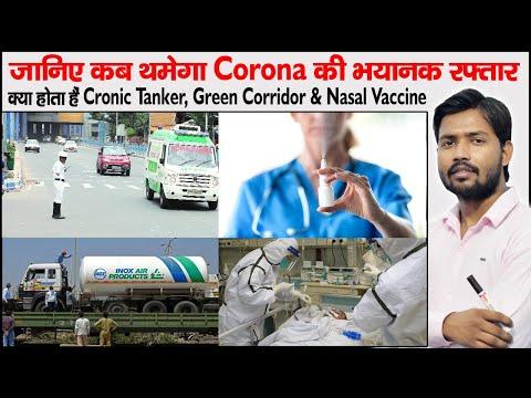 Oxygen Crisis in India   Virafin   Nasal Spray Covid-19   Green Corridor   Covid-19 Medicine  