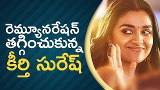 రెమ్యూనరేషన్ తగ్గించుకున్న కీర్తి సురేష్  - Telugu Film News | Latest Tollywood News | TFPC - TFPC