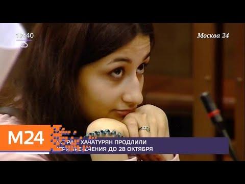 Сестрам Хачатурян продлили меру пресечения до 28 октября - Москва 24