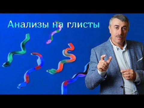 Анализ на глисты - Доктор Комаровский
