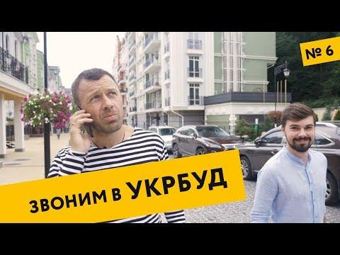 Где жить в Киеве? | Андрей Онистрат о Воздвиженке | Звоним в Укрбуд photo