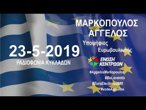 'Αγγελος Μαρκόπουλος στην Κυκλαδική Ραδιοφωνία (23-5-2019)