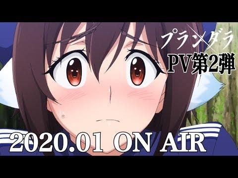 TVアニメ「プランダラ」PV第2弾 2020.01 ON AIR