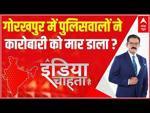 India Chahta Hai LIVE   गोरखपुर में पुलिसवालों ने कारोबारी को मार डाला?   Sumit Awasthi   ABP LIVE
