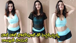 Actress Payal Rajput H0T PhotoShoot | Payal Rajput Latest Video | Rajshri Telugu - RAJSHRITELUGU