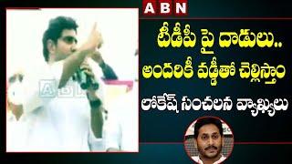 Nara Lokesh Warning Comments To Opposition | Rajahmundry Tour | ABN Telugu - ABNTELUGUTV