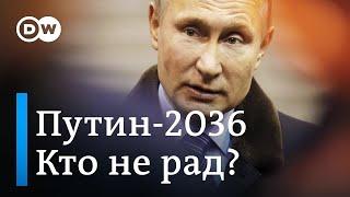 """Проект """"Путин-2036"""" устраивает"""