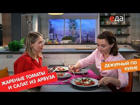 Жареные томаты с фетой и салат из арбуза с фетой | Дежурный по кухне