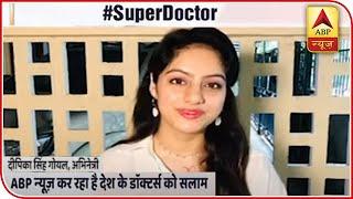 Super Doctor: Deepika Singh Goyal hails the medical professionals - ABPNEWSTV
