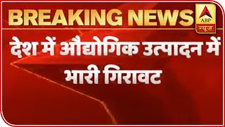 Industrial Production fell 38% in April due to lockdown - ABPNEWSTV