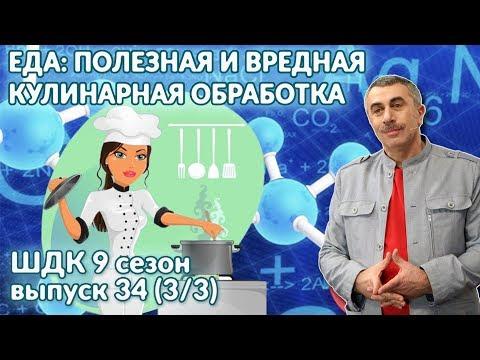 Еда: полезная и вредная кулинарная обработка - Доктор Комаровский