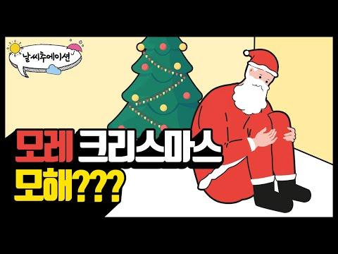[날씨추에이션] 곧 크리스마스♡