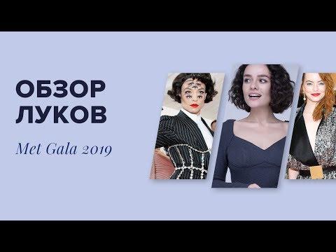 Обзор луков MET GALA 2019!