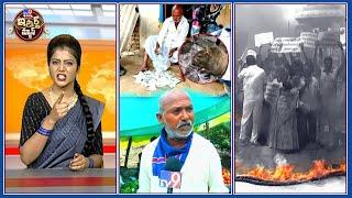 iSmart News : మంటల మధ్యలో నిలబడి నిరసన చేసిన టీడీపీ నాయకులు - TV9 - TV9