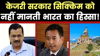 Controversy on advertisement of the Kejriwal government related to Sikkim, सिक्किम विज्ञापन पर विवाद - ITVNEWSINDIA