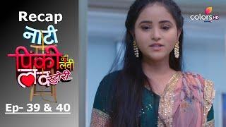 Naati Pinky Ki Lambi Love Story - नाटी पिंकी की लंबी लव स्टोरी - Episode -39 & 40 - Recap - COLORSTV