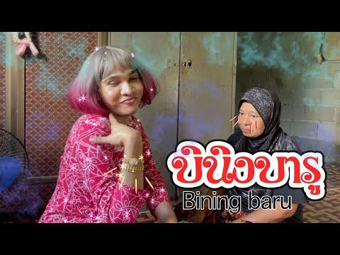 บีนิง-บารู-Bining-baru
