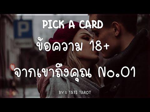 Pick-a-card-❤️-ข้อความ-+18-จาก