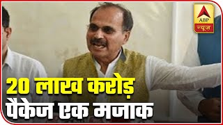 Adhir Ranjan Chowdhury calls Rs 20 lakh crore package 'a joke' | e-Shikhar Sammelan Full Interview - ABPNEWSTV