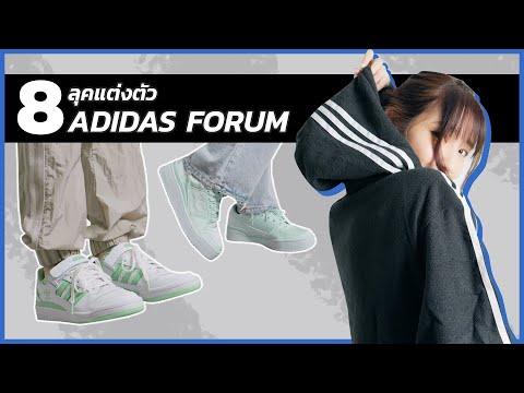 8-ลุคแต่งตัวกับ-ADIDAS-FORUM..