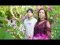 詹曼鈴&邱賢桂-美麗的春天 (官方完整版MV) HD