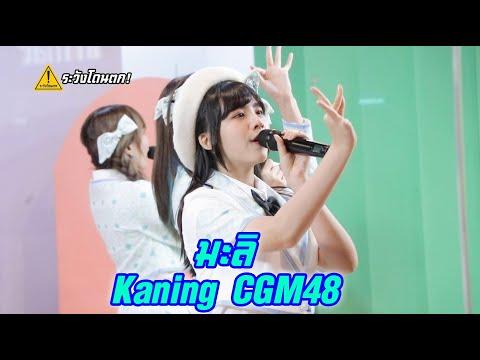 [FanCam]-Kaning-CGM48---มะลิ-@