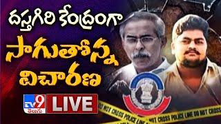 దస్తగిరి కేంద్రంగా సాగుతోన్న విచారణ LIVE || YS Viveka Murder Case - TV9 Digital - TV9