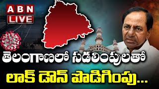 LIVE: తెలంగాణలో సడలింపులతో లాక్ డౌన్ పొడిగింపు... || Lockdown Extension || ABN Telugu - ABNTELUGUTV