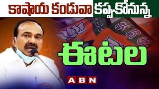 Etela Rajender Moves to Delhi | Etela Rajender to Join BJP | Delhi | ABN Telugu - ABNTELUGUTV
